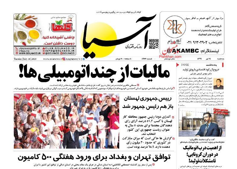 عناوین اخبار روزنامه آسیا در روز سهشنبه ۲۴ تیر