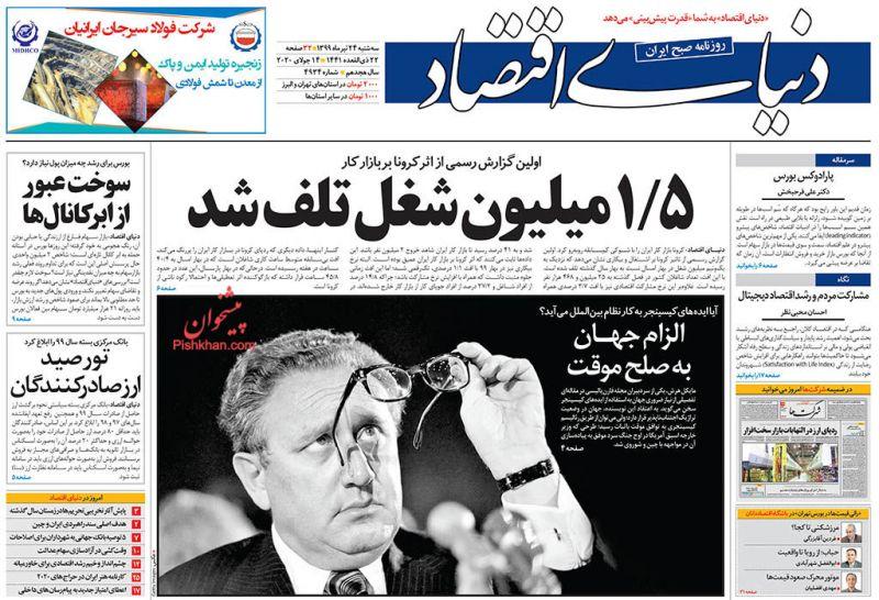 عناوین اخبار روزنامه دنیای اقتصاد در روز سهشنبه ۲۴ تیر
