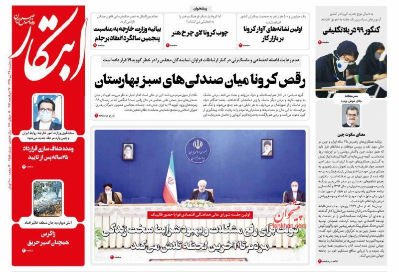 عناوین اخبار روزنامه ابتکار در روز سهشنبه ۲۴ تیر