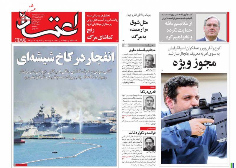 عناوین اخبار روزنامه اعتماد در روز سهشنبه ۲۴ تیر