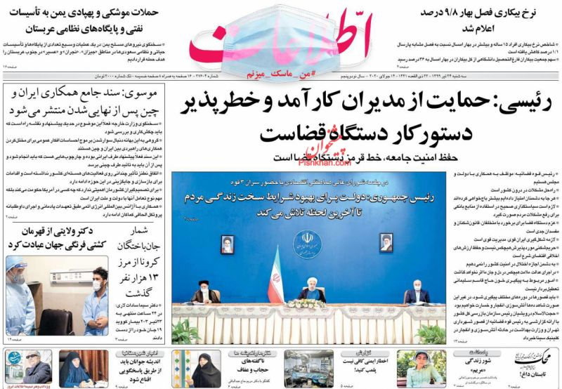 عناوین اخبار روزنامه اطلاعات در روز سهشنبه ۲۴ تیر