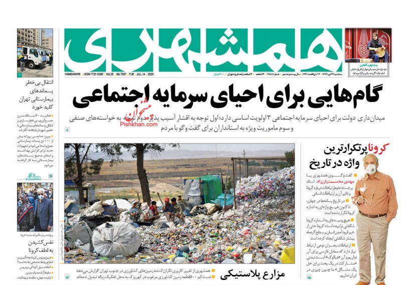 عناوین اخبار روزنامه همشهری در روز سهشنبه ۲۴ تیر