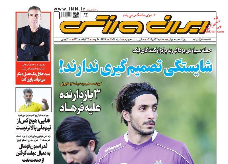 عناوین اخبار روزنامه ایران ورزشی در روز سهشنبه ۲۴ تیر