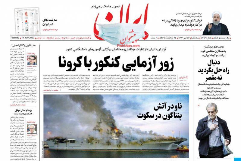 عناوین اخبار روزنامه ایران در روز سهشنبه ۲۴ تیر