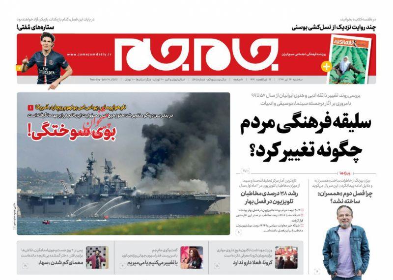 عناوین اخبار روزنامه جام جم در روز سهشنبه ۲۴ تیر