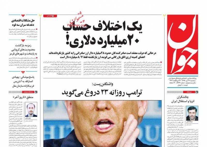 عناوین اخبار روزنامه جوان در روز سهشنبه ۲۴ تیر
