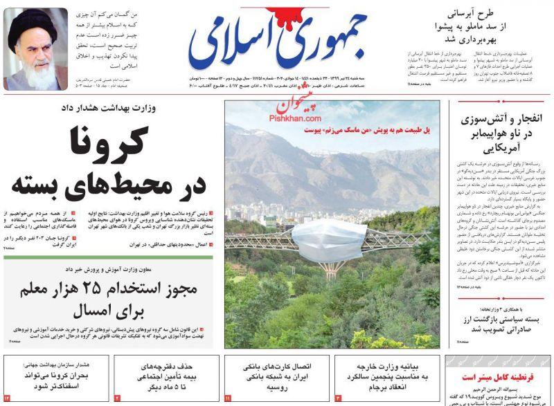 عناوین اخبار روزنامه جمهوری اسلامی در روز سهشنبه ۲۴ تیر