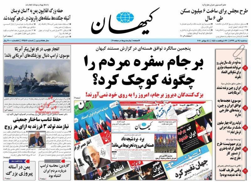 عناوین اخبار روزنامه کيهان در روز سهشنبه ۲۴ تیر