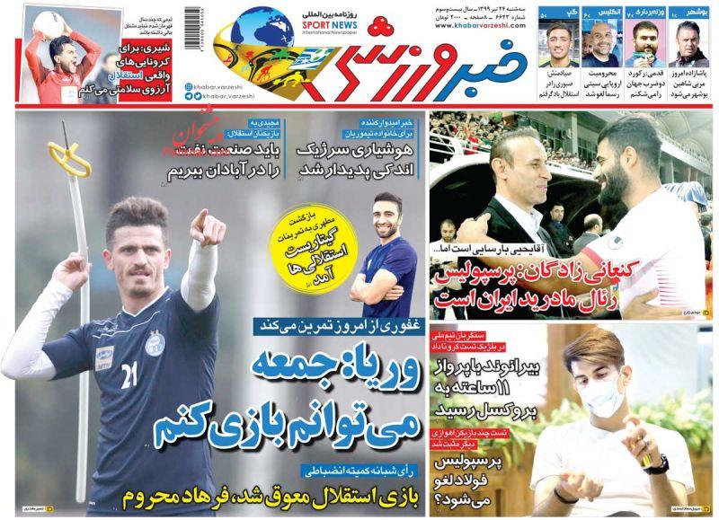 عناوین اخبار روزنامه خبر ورزشی در روز سهشنبه ۲۴ تیر