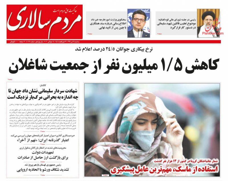 عناوین اخبار روزنامه مردم سالاری در روز سهشنبه ۲۴ تیر
