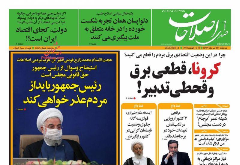 عناوین اخبار روزنامه صدای اصلاحات در روز سهشنبه ۲۴ تیر