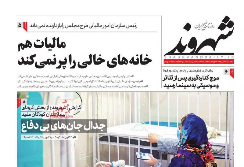 عناوین اخبار روزنامه شهروند در روز سهشنبه ۲۴ تیر