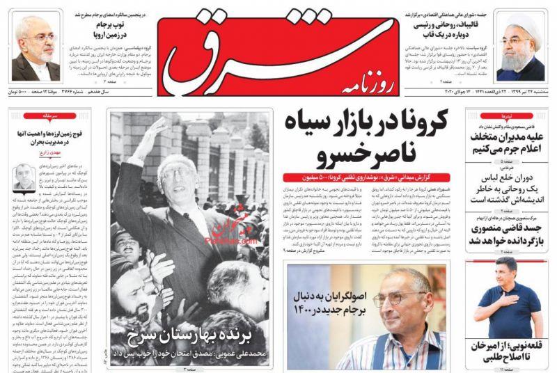 عناوین اخبار روزنامه شرق در روز سهشنبه ۲۴ تیر