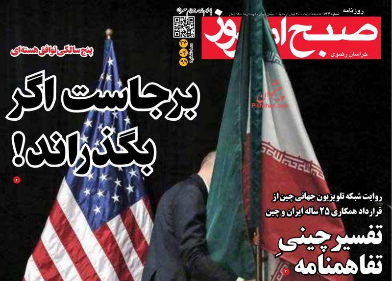 عناوین اخبار روزنامه صبح امروز در روز سهشنبه ۲۴ تیر