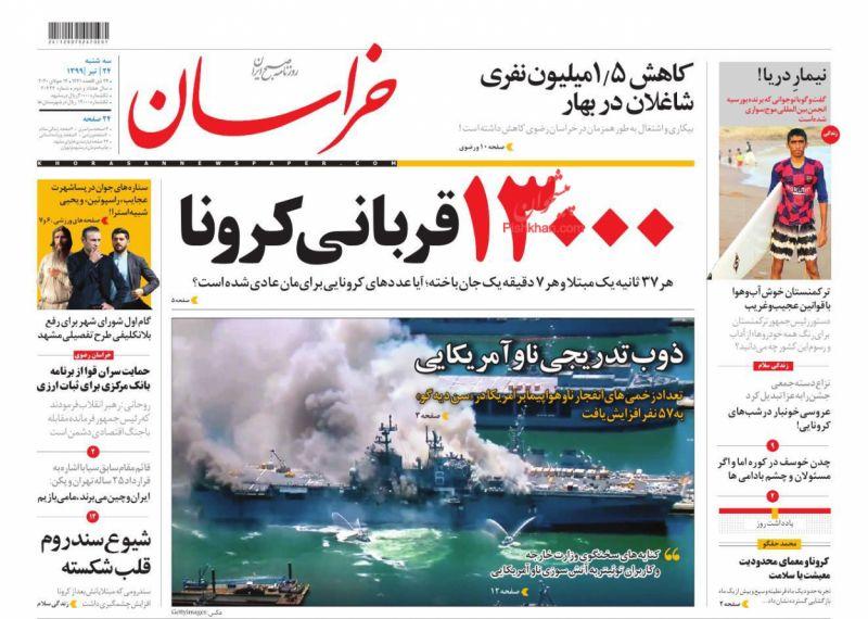 عناوین اخبار روزنامه خراسان در روز سهشنبه ۲۴ تیر