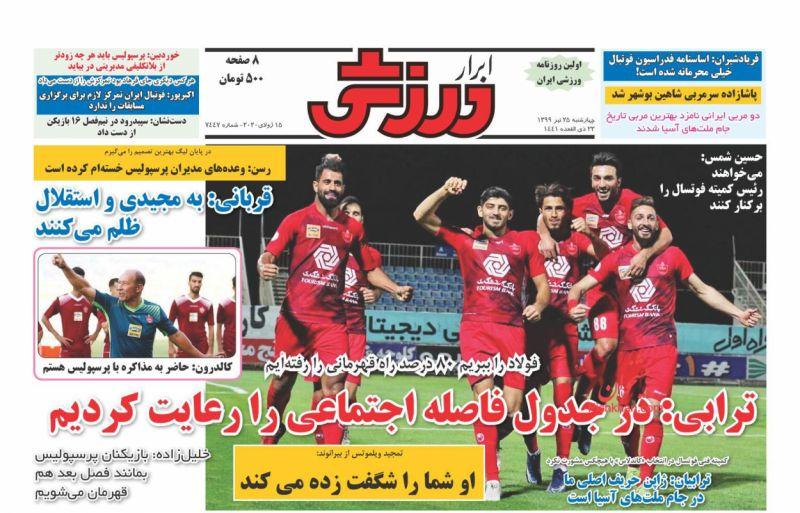 عناوین اخبار روزنامه ابرار ورزشى در روز چهارشنبه ۲۵ تیر