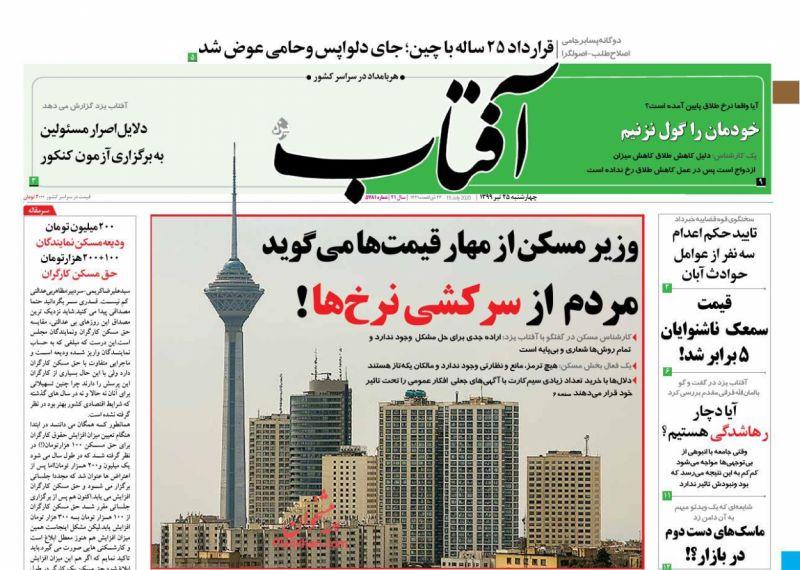عناوین اخبار روزنامه آفتاب یزد در روز چهارشنبه ۲۵ تیر