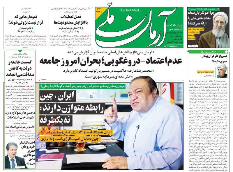 عناوین اخبار روزنامه آرمان ملی در روز چهارشنبه ۲۵ تیر