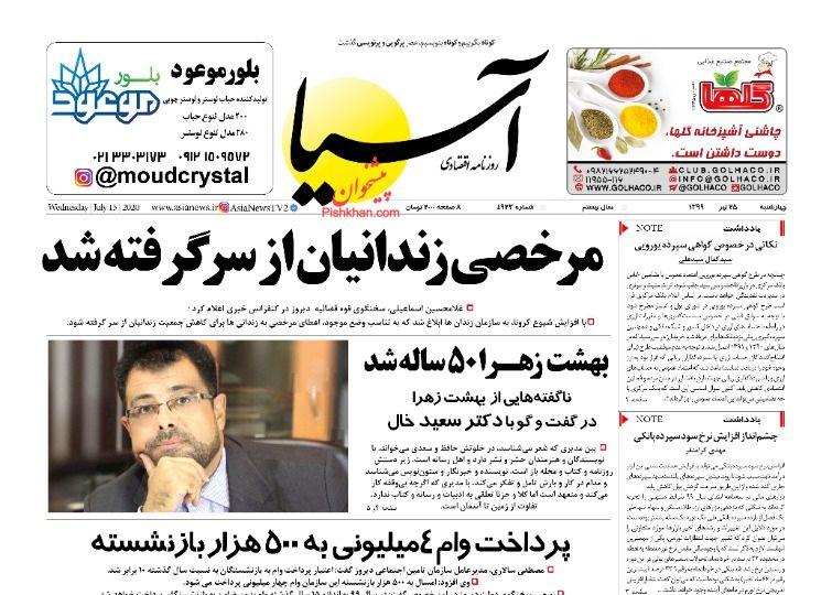 عناوین اخبار روزنامه آسیا در روز چهارشنبه ۲۵ تیر