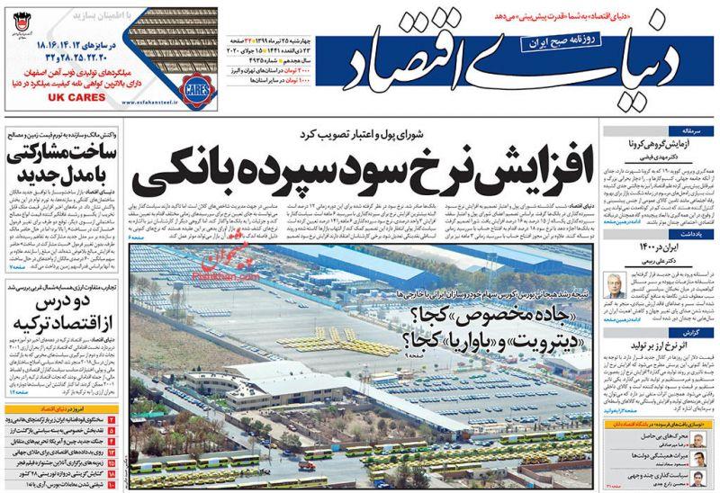 عناوین اخبار روزنامه دنیای اقتصاد در روز چهارشنبه ۲۵ تیر