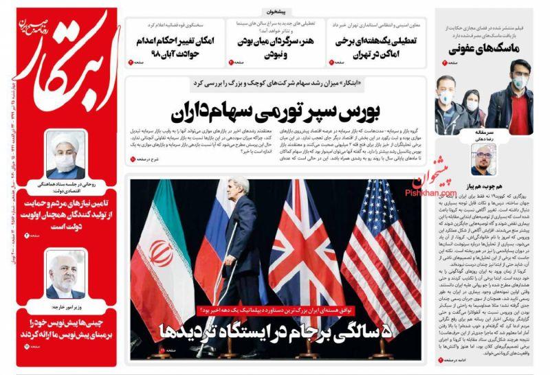 عناوین اخبار روزنامه ابتکار در روز چهارشنبه ۲۵ تیر