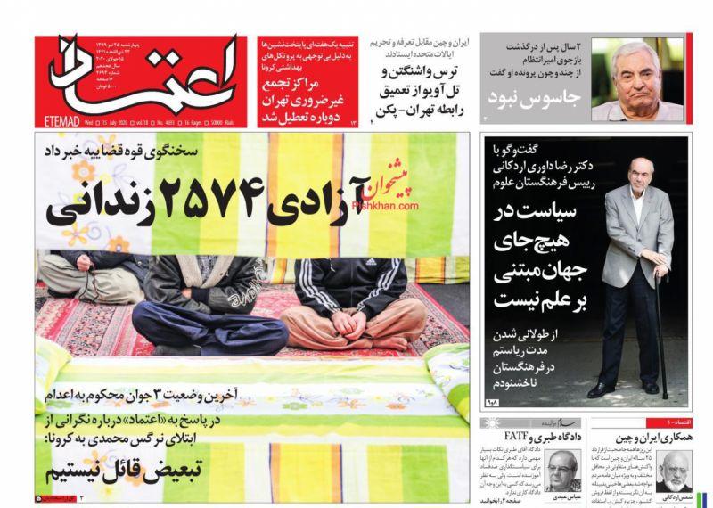عناوین اخبار روزنامه اعتماد در روز چهارشنبه ۲۵ تیر