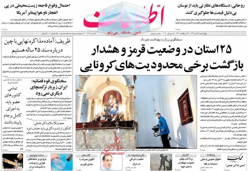 عناوین اخبار روزنامه اطلاعات در روز چهارشنبه ۲۵ تیر