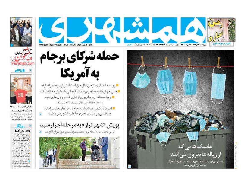 عناوین اخبار روزنامه همشهری در روز چهارشنبه ۲۵ تیر