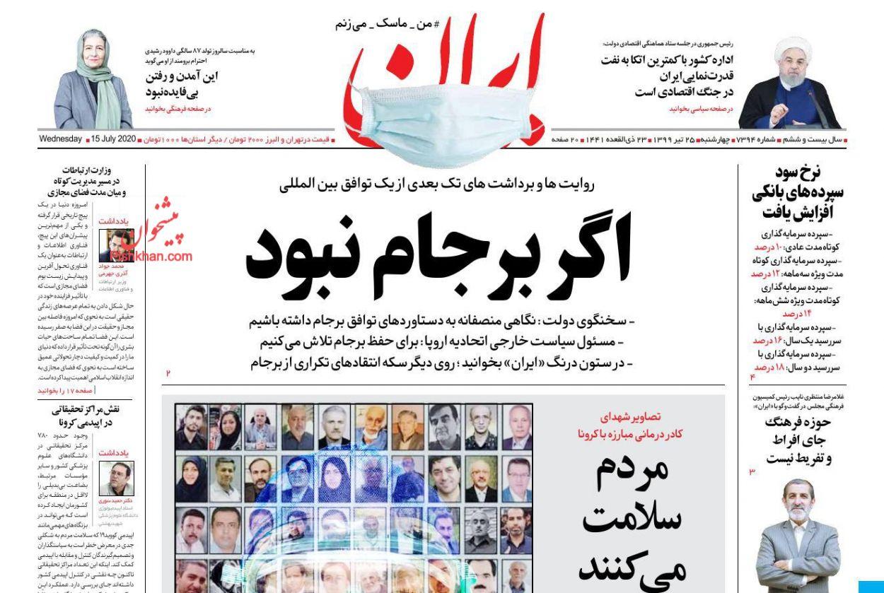 عناوین اخبار روزنامه ایران در روز چهارشنبه ۲۵ تیر