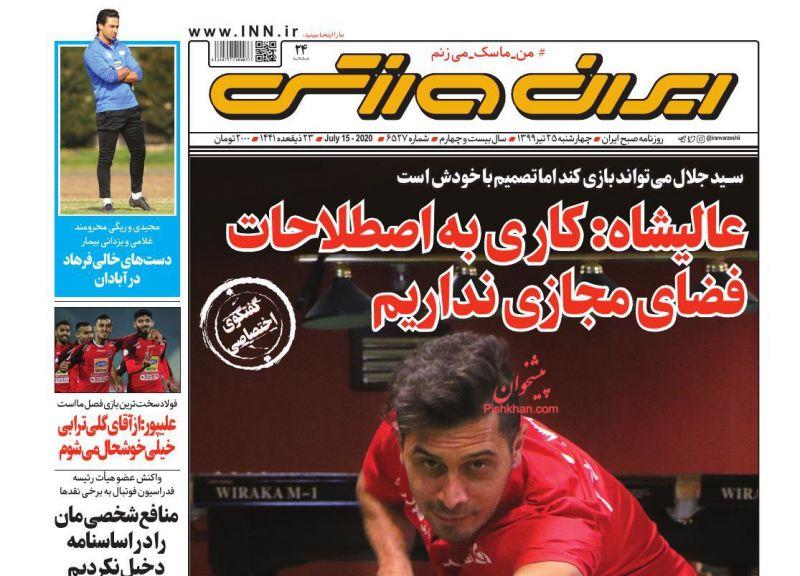 عناوین اخبار روزنامه ایران ورزشی در روز چهارشنبه ۲۵ تیر
