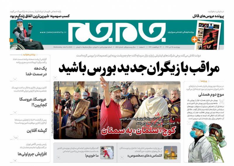عناوین اخبار روزنامه جام جم در روز چهارشنبه ۲۵ تیر