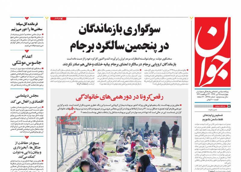 عناوین اخبار روزنامه جوان در روز چهارشنبه ۲۵ تیر