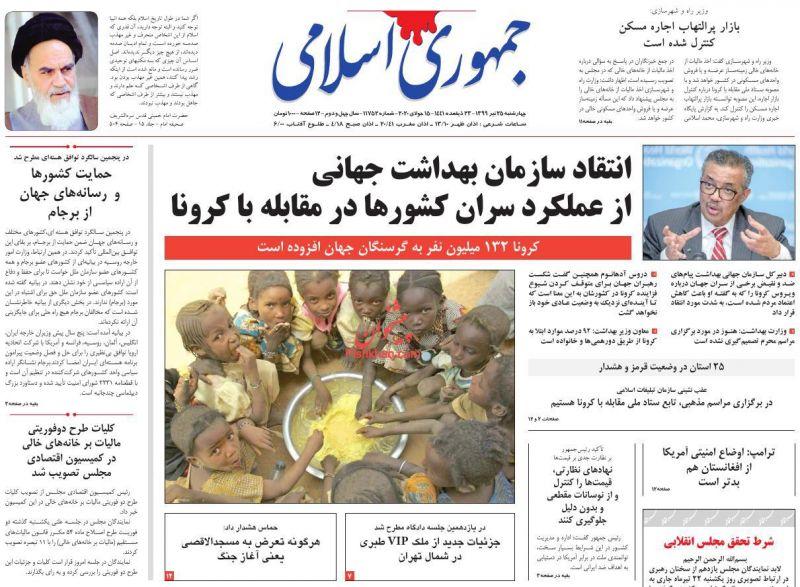 عناوین اخبار روزنامه جمهوری اسلامی در روز چهارشنبه ۲۵ تیر