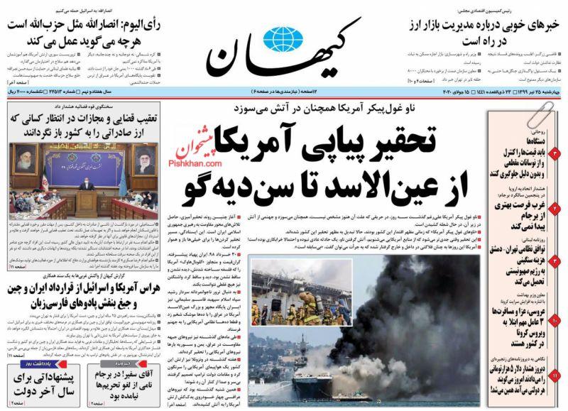 عناوین اخبار روزنامه کيهان در روز چهارشنبه ۲۵ تیر