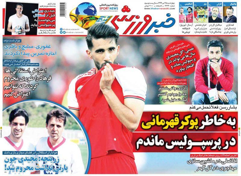 عناوین اخبار روزنامه خبر ورزشی در روز چهارشنبه ۲۵ تیر
