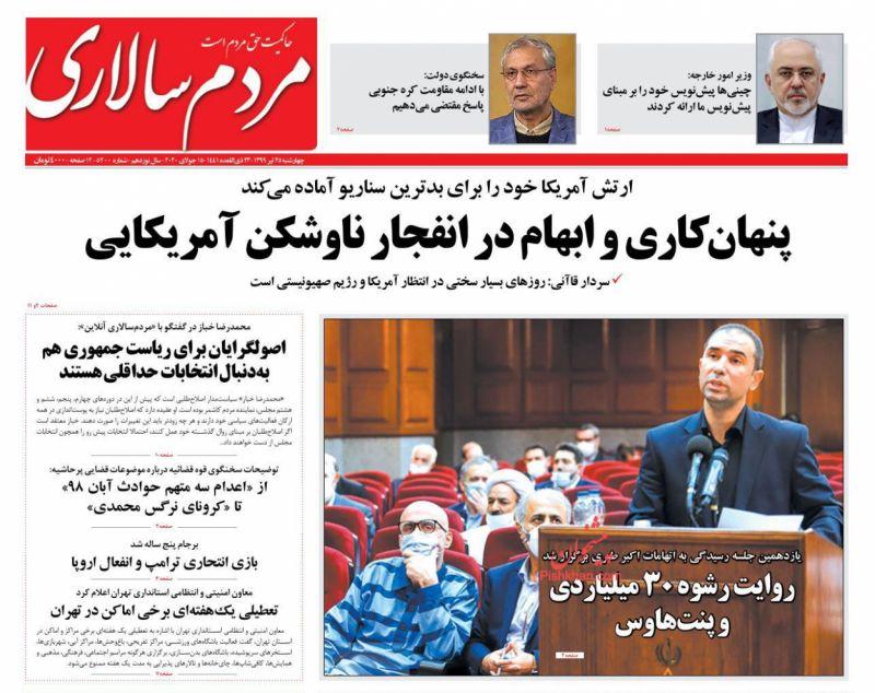 عناوین اخبار روزنامه مردم سالاری در روز چهارشنبه ۲۵ تیر