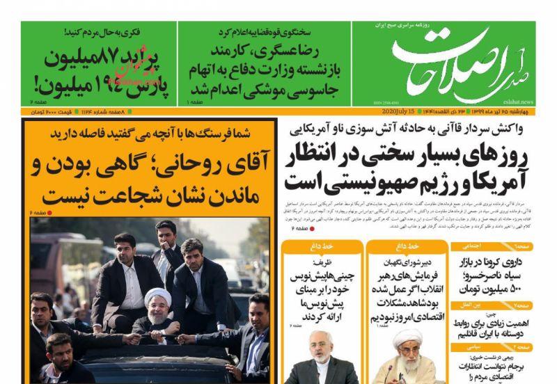 عناوین اخبار روزنامه صدای اصلاحات در روز چهارشنبه ۲۵ تیر