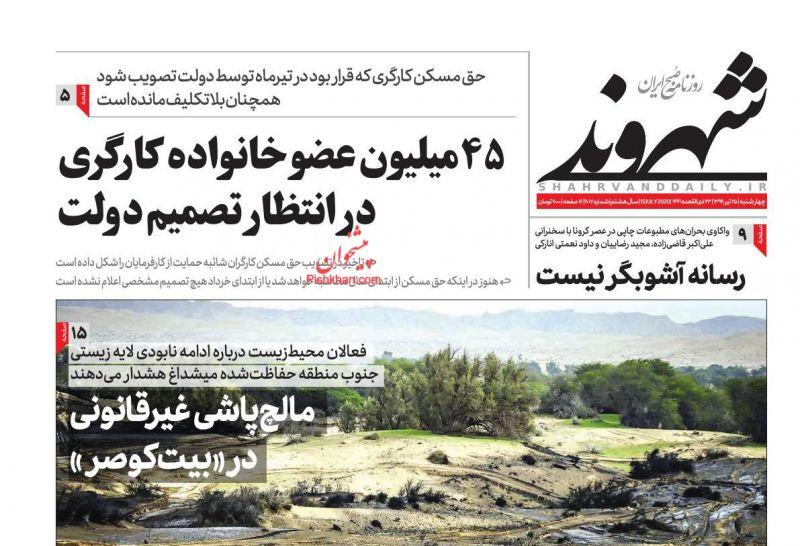 عناوین اخبار روزنامه شهروند در روز چهارشنبه ۲۵ تیر