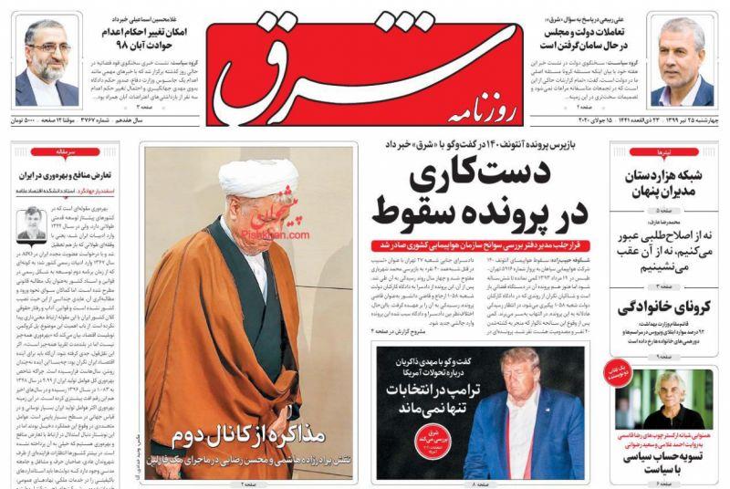 عناوین اخبار روزنامه شرق در روز چهارشنبه ۲۵ تیر