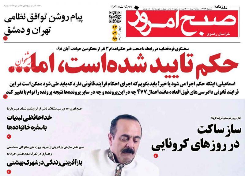 عناوین اخبار روزنامه صبح امروز در روز چهارشنبه ۲۵ تیر