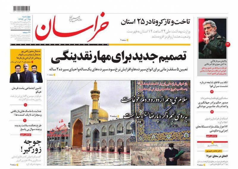 عناوین اخبار روزنامه خراسان در روز چهارشنبه ۲۵ تیر