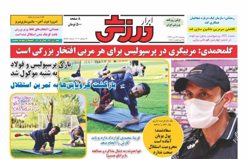 عناوین اخبار روزنامه ابرار ورزشى در روز پنجشنبه ۲۶ تیر