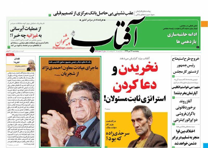 عناوین اخبار روزنامه آفتاب یزد در روز پنجشنبه ۲۶ تیر