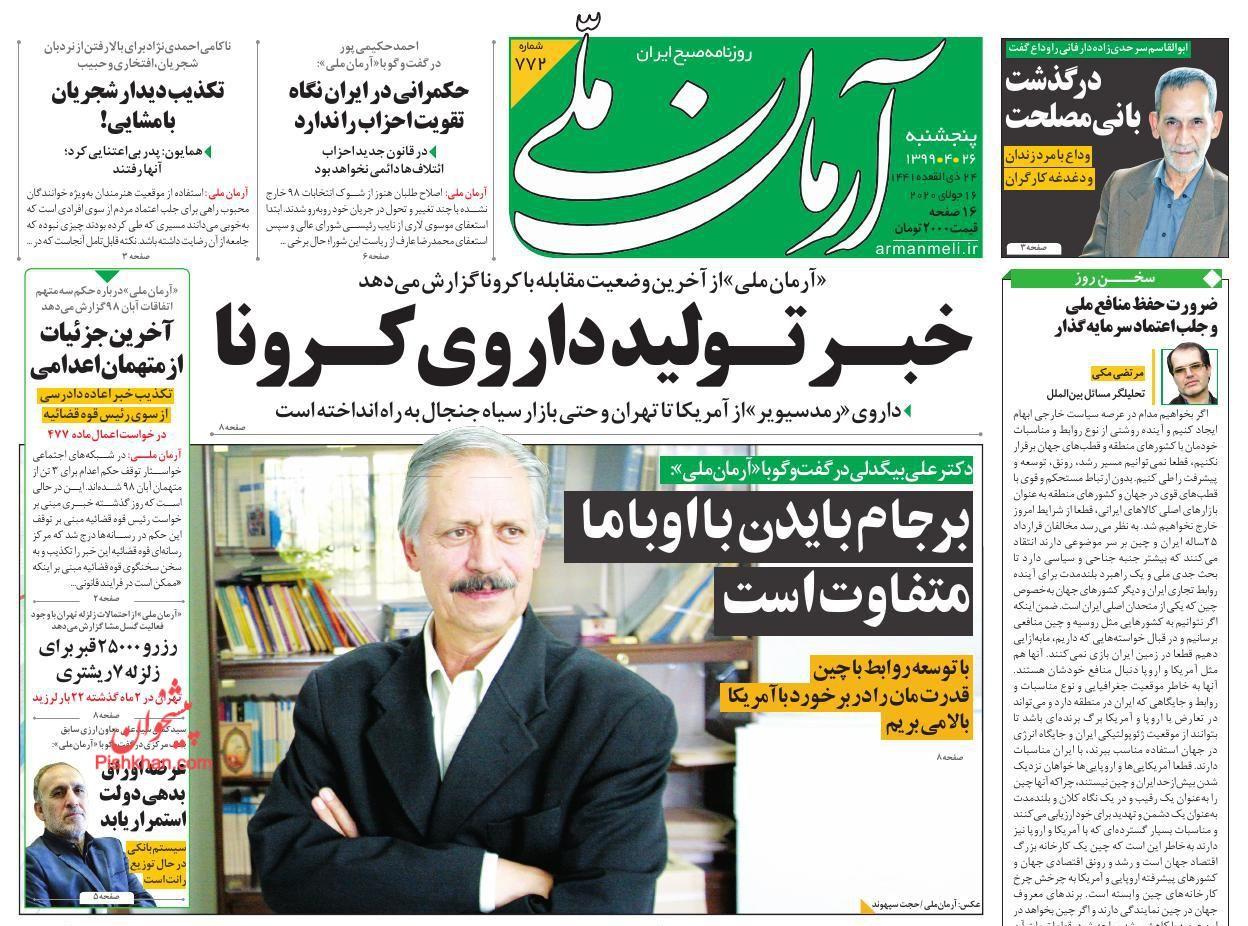 عناوین اخبار روزنامه آرمان ملی در روز پنجشنبه ۲۶ تیر