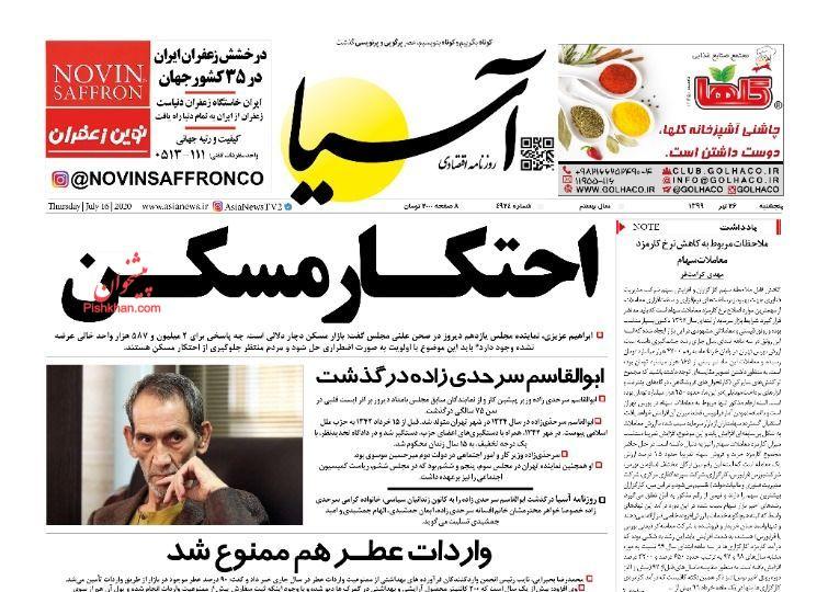 عناوین اخبار روزنامه آسیا در روز پنجشنبه ۲۶ تیر