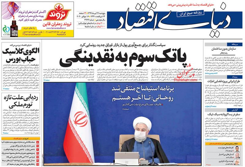 عناوین اخبار روزنامه دنیای اقتصاد در روز پنجشنبه ۲۶ تیر