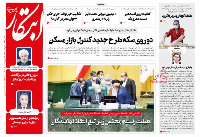عناوین اخبار روزنامه ابتکار در روز پنجشنبه ۲۶ تیر