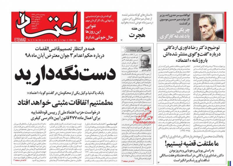 عناوین اخبار روزنامه اعتماد در روز پنجشنبه ۲۶ تیر