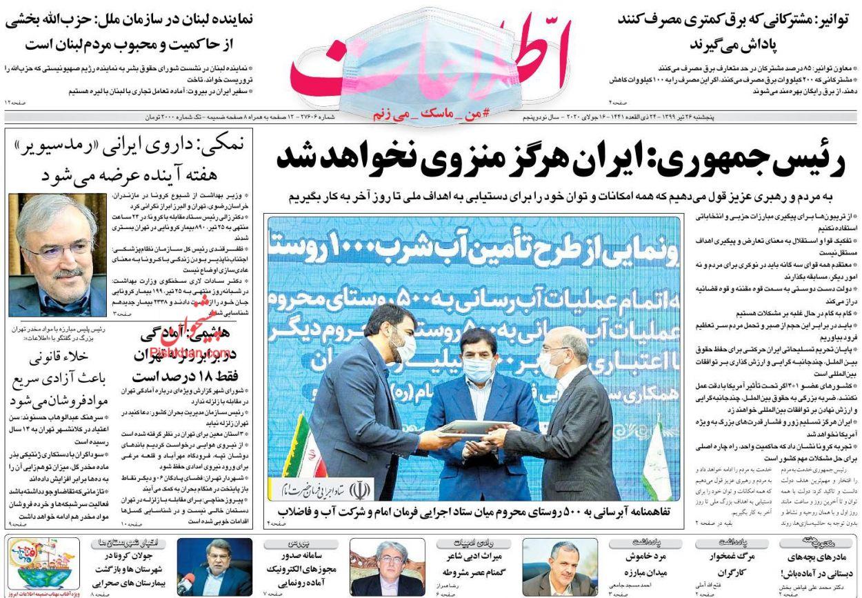 عناوین اخبار روزنامه اطلاعات در روز پنجشنبه ۲۶ تیر