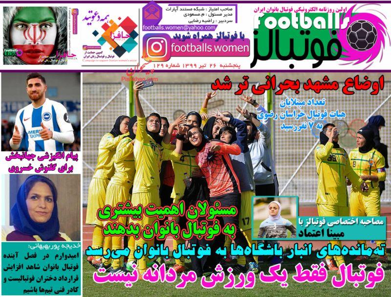 عناوین اخبار روزنامه فوتبالز در روز پنجشنبه ۲۶ تیر